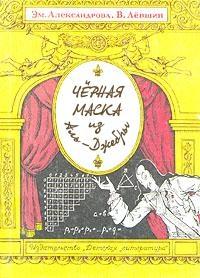 Левшин Владимир, Александрова М. - Черная маска из Аль-Джебры
