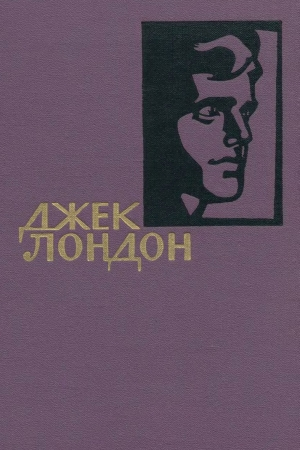 Лондон Джек - Собрание сочинений в 14 томах. Том I