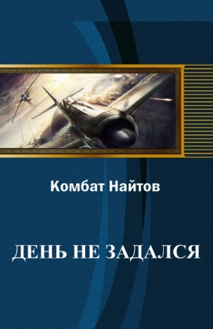 Найтов Комбат - День не задался