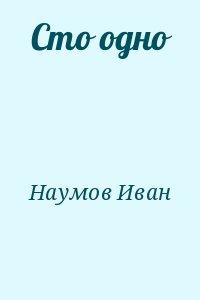 Наумов Иван - Сто одно