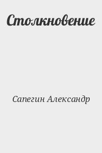Сапегин Александр - Столкновение