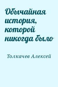 Толкачев Алексей - Обычайная история, которой никогда было