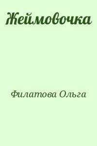 Филатова Ольга - Жеймовочка