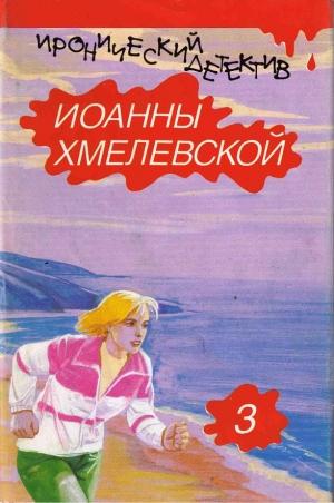 Хмелевская Иоанна - Лесь (вариант перевода Аванта+)
