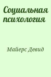 Майерс Девид - Социальная психология