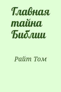 Райт Том - Главная тайна Библии