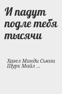 Хазел Манди Сьюзи, Шурх Майлан - И падут подле тебя тысячи