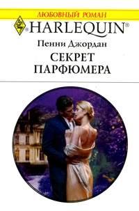Джордан Пенни - Секрет парфюмера