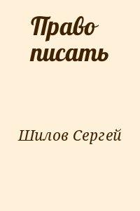 Шилов Сергей - Право писать