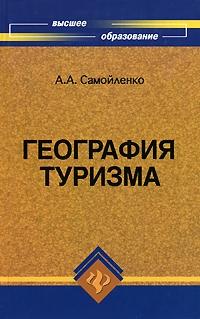 Самойленко А. - География туризма