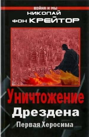 Широкорад Александр, Воннегут Курт, Крейтор Николай - Уничтожение Дрездена