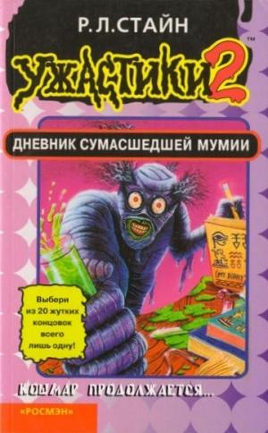 Стайн Роберт - Дневник сумасшедшей мумии