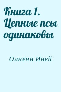 Олненн Иней - Книга 1. Цепные псы одинаковы