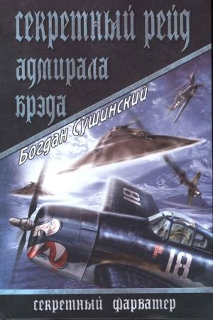Сушинский Богдан - Секретный рейд адмирала Брэда