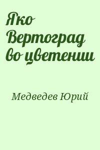 Медведев Юрий - Яко Вертоград во цветении