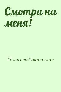 Соловьев Станислав - Смотри на меня!