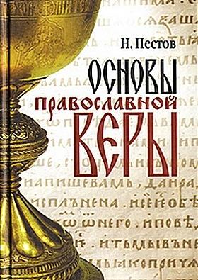 Пестов Николай - Основы православной веры