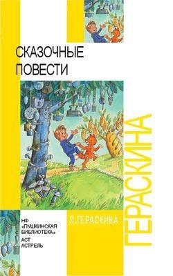 Гераскина Лия - СКАЗОЧНЫЕ ПОВЕСТИ