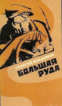 Владимов Георгий - Большая руда