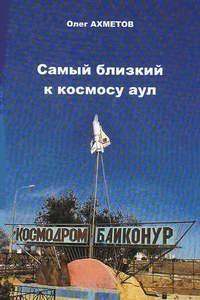 Ахметов Олег - Самый близкий к космосу аул