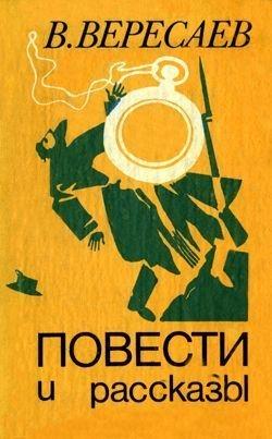 Вересаев Викентий - На эстраде