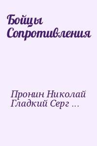 Гладкий Сергей, Фьюмара Джузеппе, Пронин  Николай - Бойцы Сопротивления