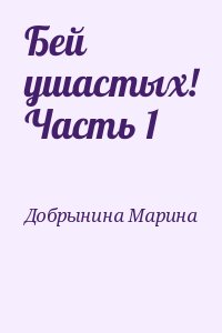 Добрынина Марина - Бей ушастых! Часть 1