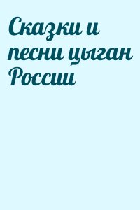 - Сказки и песни цыган России
