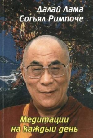 Гьяцо Тензин, Ринпоче Согьял - Медитации на каждый день
