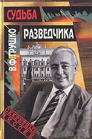Грушко Виктор - Судьба разведчика: Книга воспоминаний