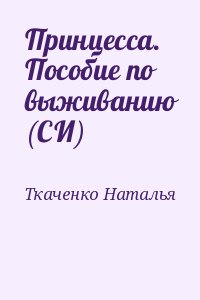 Ткаченко Наталья - Принцесса. Пособие по выживанию (СИ)
