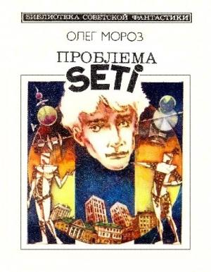 Мороз Олег - Проблема SETI
