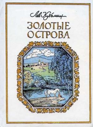 Кузьмин Лев - Быстрые кони