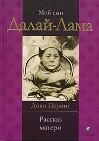 Церинг Дики - Мой сын Далай Лама. Рассказ матери