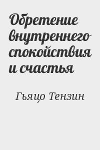 Гьяцо Тензин - Обретение внутреннего спокойствия и счастья