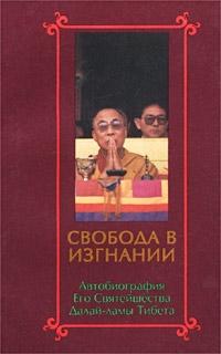 Гьяцо Тензин - Свобода в изгнании. Автобиография Его Святейшества Далай Ламы Тибета.