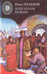 Полевой Пётр - Избранник Божий