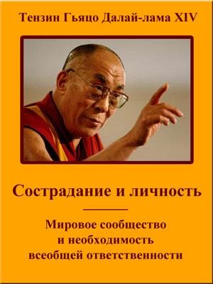 Гьяцо Тензин - Сострадание и личность. Мировое сообщество и необходимость всеобщей ответственности