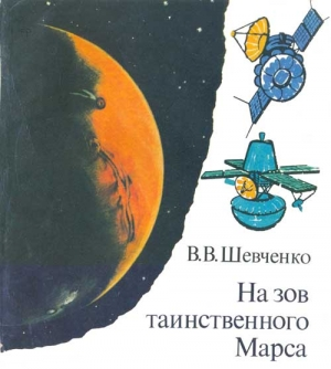 Шевченко Владислав - На зов таинственного Марса