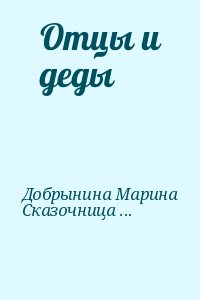 Добрынина Марина, Сказочница Астральная - Отцы и деды