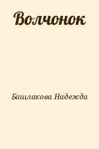 Башлакова Надежда - Волчонок