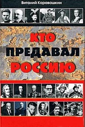Каравашкин  Виталий - Кто предавал Россию