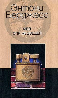 Бёрджес Энтони - Мед для медведей