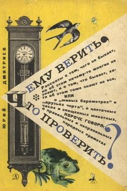 Дмитриев Юрий - Чему верить, что проверить?