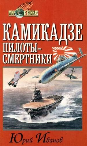 Иванов Юрий - Камикадзе. Пилоты-смертники
