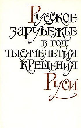 """Степун Федор - """"Бесы"""" и большевистская революция"""