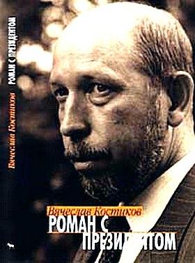Костиков Вячеслав - Роман с президентом