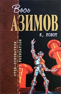 Азимов Айзек - Я, робот