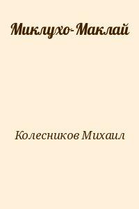 Колесников Михаил - Миклухо-Маклай