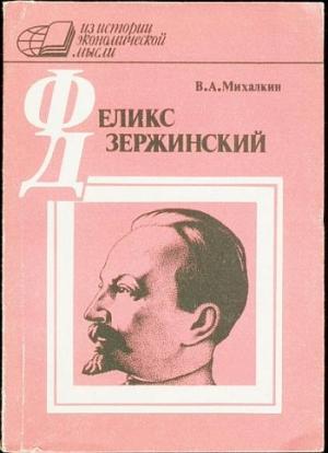 Михалкин Владимир - Ф. Э. Дзержинский - экономист